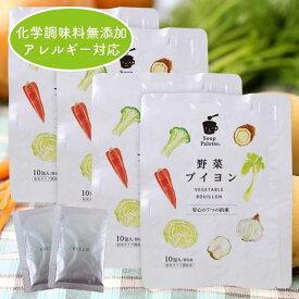 【送料無料】スープ パレット 無添加 野菜ブイヨン10包入り4袋セット(40包) 非常食