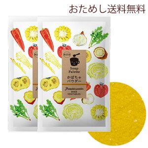 【ネコポス送料無料】無添加 北海道産かぼちゃパウダー 90g(45g×2袋)季節限定商品