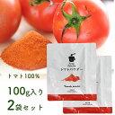 【ネコポス便対応】こだま食品 無添加完熟トマトパウダー200g(100g×2)【おためし】
