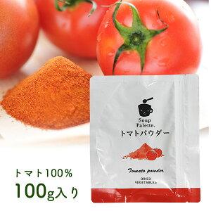 ≪無添加トマトパウダー100g≫離乳食作り、アウトドアや登山で自炊をする方にも最適!業務用のおためしとしても!