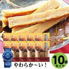 国産 無添加 安納芋干し芋やみつき10袋 鹿児島県種子島産100%