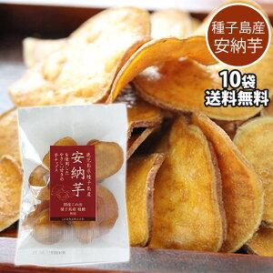 【送料無料】国産鹿児島県種子島産 無添加 安納芋チップス10袋セット ギフトにも。