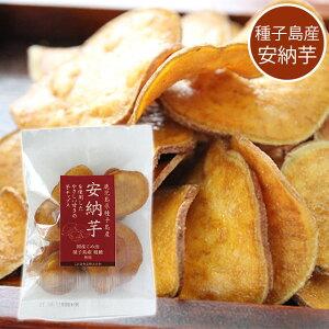 鹿児島県種子島産100% 国産 無添加 安納芋チップス 粗糖、こめ油使用