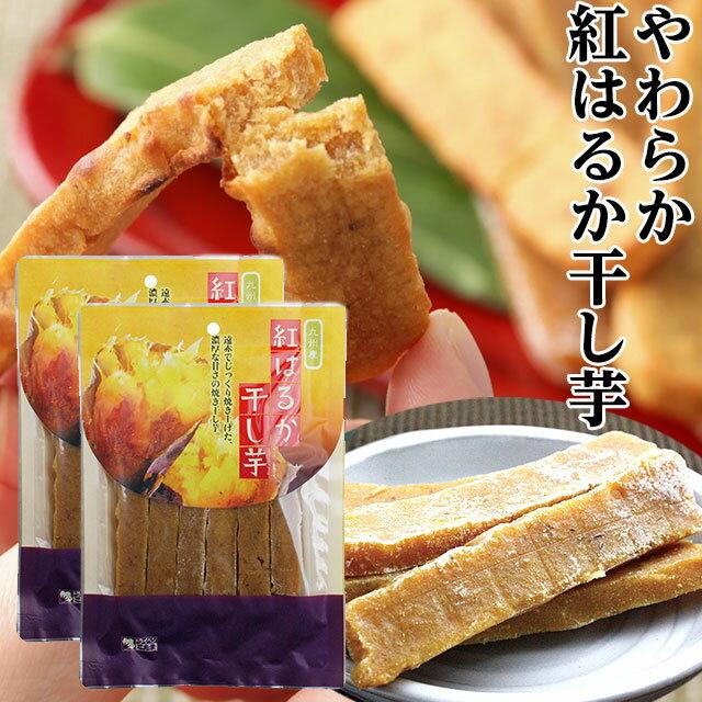【ネコポス便対応】国産(九州産) 紅はるか 干し芋2袋セット