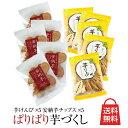 【送料無料】芋けんぴ5袋+安納芋チップス5袋のぱりぱりセット