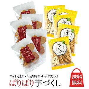【送料込】芋けんぴ5袋+安納芋チップス5袋のぱりぱりセット