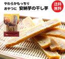 【ネコポス送料無料】無添加 国産安納芋干し芋[2袋セット]鹿児島県種子島産