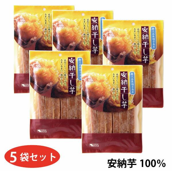 【5袋セット】種子島産 無添加 安納干し芋