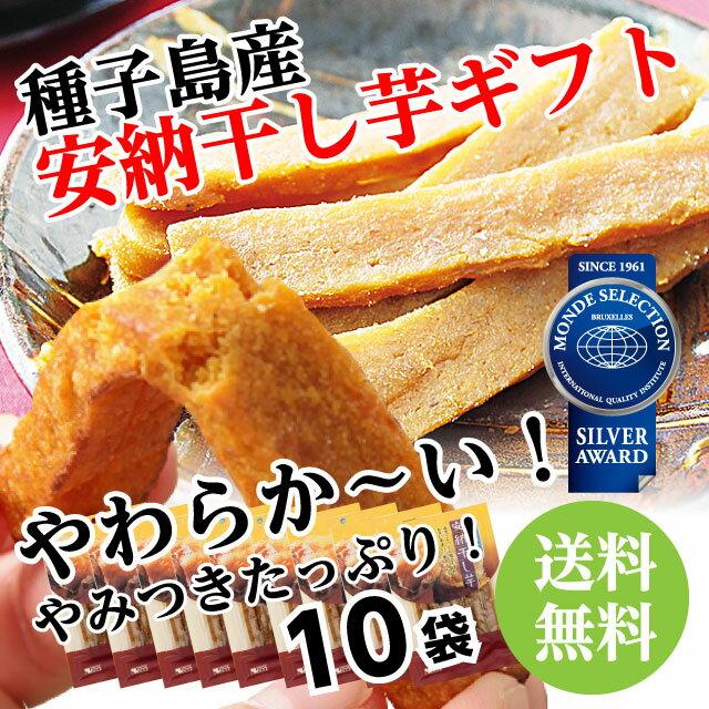 【ギフト仕様】【10袋セット】鹿児島県種子島産 安納干し芋