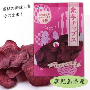紫芋チップス 鹿児島産紫芋使用 おうちで過ごす時のおやつ・お土産に!