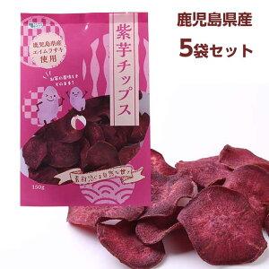紫芋チップス5袋セット 鹿児島産紫芋使用 【送料込】おうちで過ごす時のおやつ・お土産に!