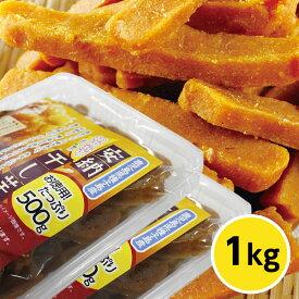 新入荷!【送料無料】【訳あり】安納干し芋たっぷり1キロ(500g×2)