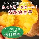 訳あり!在庫セール賞味期限2017/9/17《鹿児島県産 冷凍 安納芋 の 焼きいもたっぷり1キロ》焼き芋。【クール便送料…