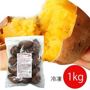 【クール便送料無料】鹿児島県産 プレミアム溶岩炭火焼安納焼きいも 冷凍1kg