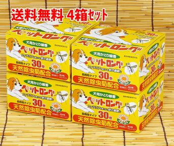 お徳用4箱セット