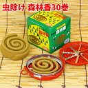 蚊取り線香より強力な防虫香 富士錦 森林香(黄色) 30巻入り 防虫業務用激安セール アウトドア