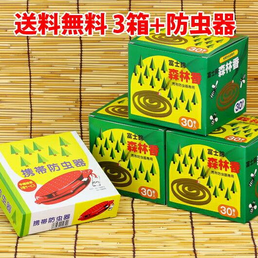 蚊取り線香より強力な防虫香 富士錦 森林香(30巻入り)3箱 携帯防虫器1個セット 送料無料 送料込み 防虫業務用激安セール アウトドア