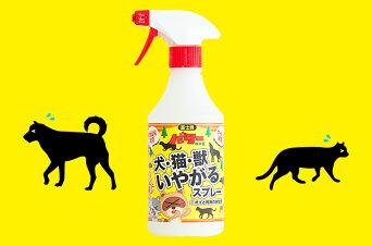 犬猫獣いやがるスプレー富士錦パワー森林香天然成分配合マーキング被害ニオイ刺激臭い匂いにおい嫌がるスプレー糞害犬よけ猫よけ獣よけ