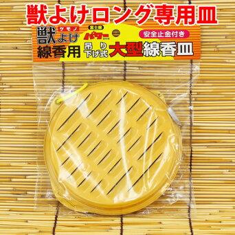 獣よけ線香ロング用吊り下げ式大型線香皿【日本製】