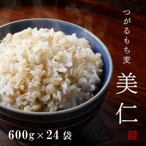 もち麦 国産 600g(50g×12)×24袋 青森産 はねうまもち 送料無料 令和元年産