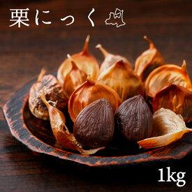 栗にっく 1kg (500g×2) 黒にんにく 青森県産 バラ 送料無料