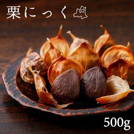 栗にっく 500g 黒にんにく 青森県産 バラ 送料無料