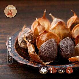 黒にんにく 青森県産 送料無料 栗にっく 300g バラ 予約商品