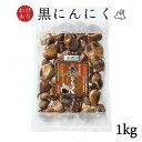 訳あり 黒にんにく 1kg 青森県産 (500g×2) 送料無料 栗にっく
