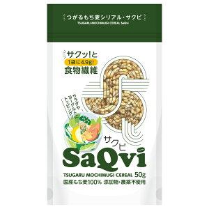 もち麦 シリアル 50g×3p 送料無料 国産 サクビ 青森県産 もち 麦 無添加 つがるもち麦 無農薬 フレーク