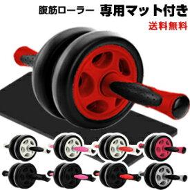 腹筋 マシン 腹筋ローラー <膝用マット付き> これであなたもスリムボディ! 【ダイエット器具 ダイエット 器具 送料無料 筋トレーニング アブ AB ローラー 腹筋 腹筋】 【 筋力 タイヤ】 腹筋ローラー