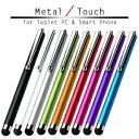 【メール便送料無料】iPhone iPad ipad mini スマホ・タブレット対応 タッチペン Metal Touch メタルタッチ