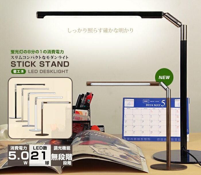 無段階調光機能付き LEDデスクライト STICK STAND 【スティックスタンド】LEDデスクスタンド