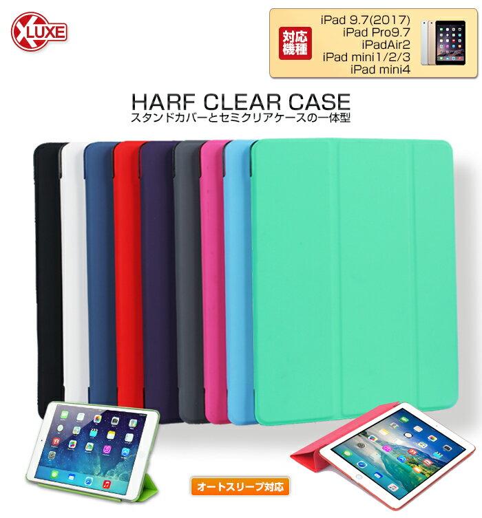 iPad 9.7 iPad Pro9.7 iPad Air2 iPad mini1/2/3、iPad mini4 対応 iPad ケース 【フィルム+タッチペンつき♪】【ハーフクリアケース】 ipadケース ipadカバー retina