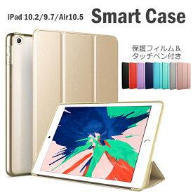 iPad 10.2 / 9.7 / Air10.5 対応 【スマートケース ソフトエッジタイプ】iPad ケース ipadカバー 新型