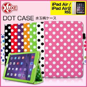 ipad air2 ケース / iPad air ケース iPad ケース 【メール便送料無料】 【フィルム+タッチペンつき♪】 iPad Air2 / Air 対応 【ドット ケース】 ipadケース ipadカバー retina