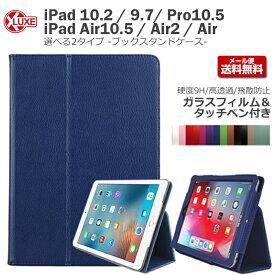 第8世代 第7世代 【ipad 10.2/9.7/Air10.5/Air2/Air】ブックスタンドケース ガラスフィルム付き