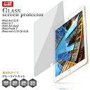 【送料無料】新型iPad ガラスフィルム ブルーライトカット 高光沢 強化 ガラス【クリアタイプ】 [iPad Air10.5/iPad a…
