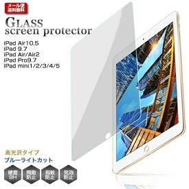 【送料無料】新型iPad ガラスフィルム ブルーライトカット 高光沢 強化 ガラス【クリアタイプ】 [iPad Air10.5/iPad air/air2/9.7 2018/Pro9.7/ mini1/2/3/4/5]
