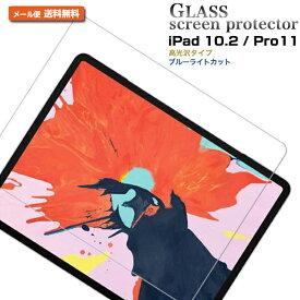 【ipad Pro11】ガラスフィルム(高光沢/ブルーライト)