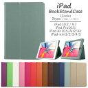 【3点セット】 ipad air2 ケース / ipad mini ケース / iPad air ケース iPad Air2 / Air / 2/3/4 iPa...