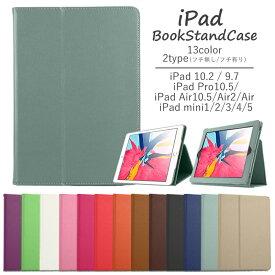 【販売実績 No.1】iPad Air10.5 / 9.7 / Air / mini / 1/2/3/4/5 対応 ブックスタンドタイプケース ipadケース ipadカバー retina 2019【メール便 送料無料】 【フィルム+タッチペンつき】