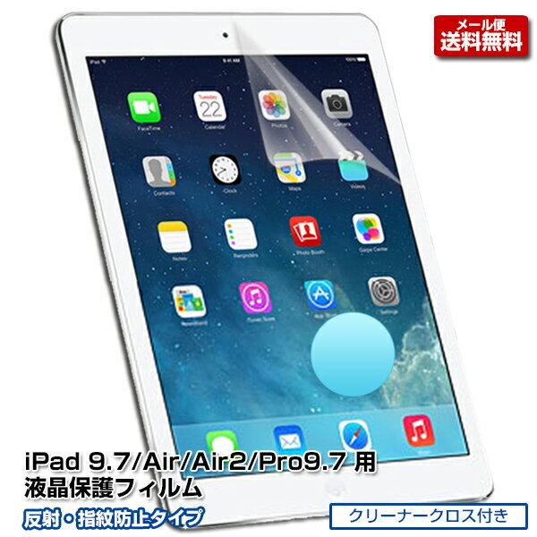 【メール便送料無料】[反射・指紋防止タイプ] [iPad air/air2][ iPad 2/3/4]対応液晶保護フィルム (スクリーンプロテクター)【ipad ipad2 ipad3 IPAD IPAD2 アイパッド アイパッド2 アイパッド3 ケース カバー 】