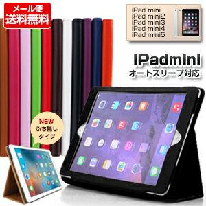 ipad mini 全機種対応 retina ケース ipad mini1/2/3/4 【メール便送料無料】【フィルム+タッチペン付】 iPadmini ブックスタンドケース 【 カバー アイパッド アイパッドミニ 】