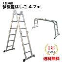 はしご 梯子 ハシゴ 脚立 足場 折りたたみ 【送料無料】1台4役の多機能はしご4.7m ! 折りたたみ式 万能はしご 。脚立…