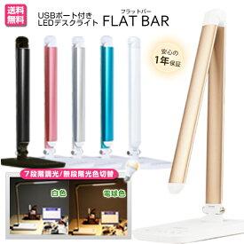 【送料無料】デスクライト LED フラットバー USBポート 7段階調光/無段階光色切替機能付