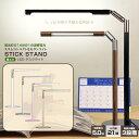 <決算特別セール> 3段階 / 無段階 調光機能付き LEDデスクライト STICK STAND 【スティックスタンド】LEDデスクスタ…