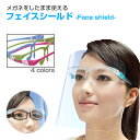 【フレーム10個+交換シールド20枚】フェイスシールド メガネ メガネタイプ 眼鏡型 フェイスガード 大人用 期間限定交…