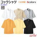 【売筋商品】七分袖コックシャツ(兼用) AS6021 SS〜4L 全6色 男女兼用 飲食店 レストラン ホール 厨房服 調理服 制服 …