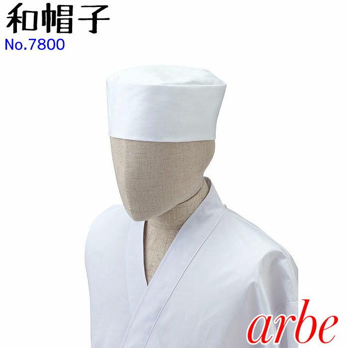 【メール便可】和帽子 NO7800 S〜LL ホワイト 男女兼用 飲食店 和食 割烹 レストラン 厨房 制服 ユニフォーム 帽子 和帽子 arbe/アルベ