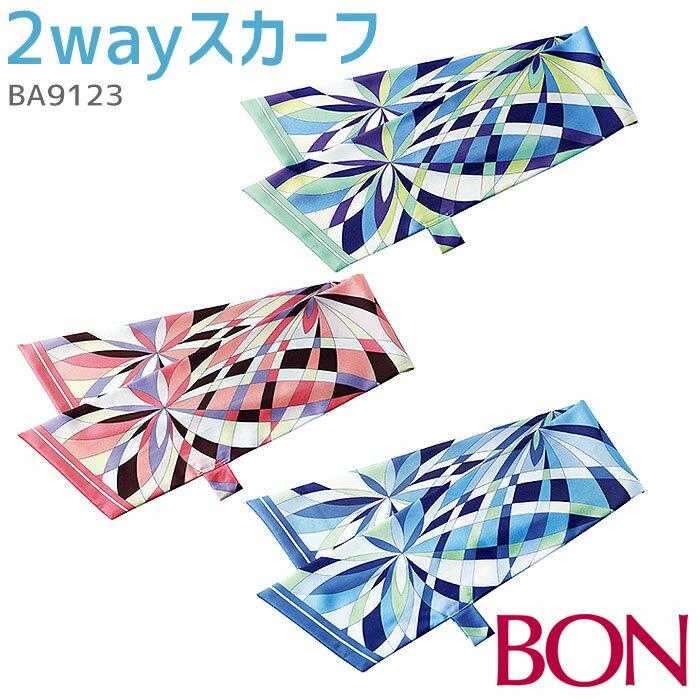 スカーフ BA9123 グリーン/ブルー/ピンク ループ付き タイ型・リボン型 2way 事務服 制服 仕事服 BON/ボン 【ネコポス可】